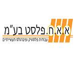 (hebrew) א.א.ח פלסט